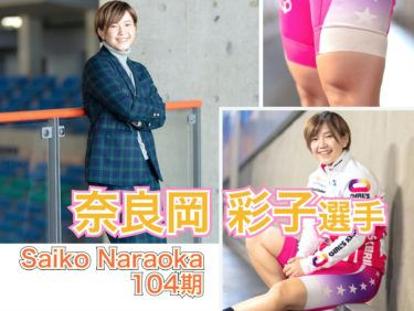 ソフトボールからガールズケイリン選手へ奈良岡彩子さんの戦績,プロフィールまとめ