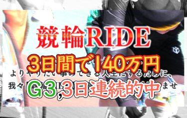 競輪ライドは当たらない!?検証3日間では140万円稼げる予想サイトだった、口コミ,評判を元にリアル検証記録