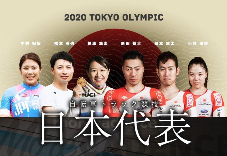 東京オリンピック日本代表、新田祐大・脇本雄太・梶原悠未ら6人