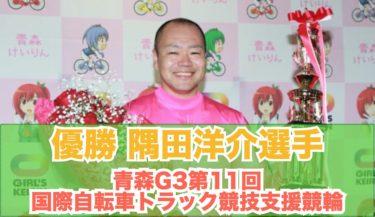 青森G3第11回国際自転車トラック競技支援競輪優勝隅田洋介選手