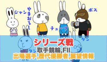 6月12日~菊池岳仁選手が魅せる!取手競輪場F2シリーズ戦予想,展望情報