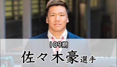愛媛を代表する強面イケメン佐々木豪選手の戦歴,プロフィール,プライベートなどをまとめ