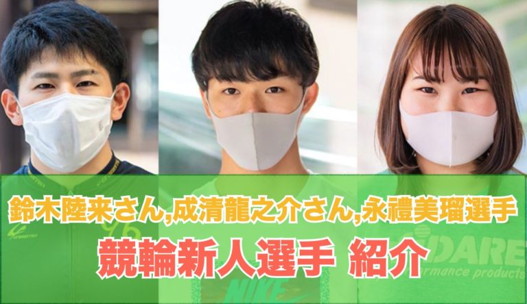 鈴木陸来さん,成清龍之介さん,永禮美瑠選手競輪新人選手 紹介