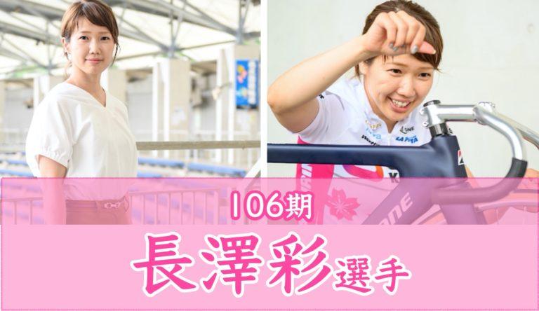 美人競輪選手長澤彩選手の経歴,プライベート,結婚,旦那などまとめ