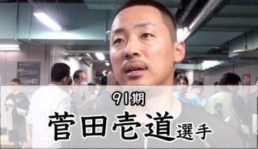 メダリスト菅田壱道選手の戦歴,獲得賞金,年収,プロフィールまとめ