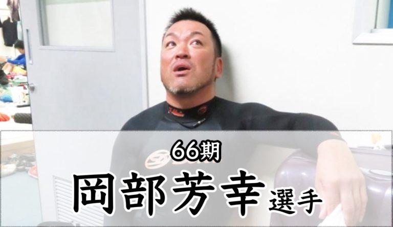 レジェンド岡部芳幸選手の戦績,経歴,プロフィールまとめ