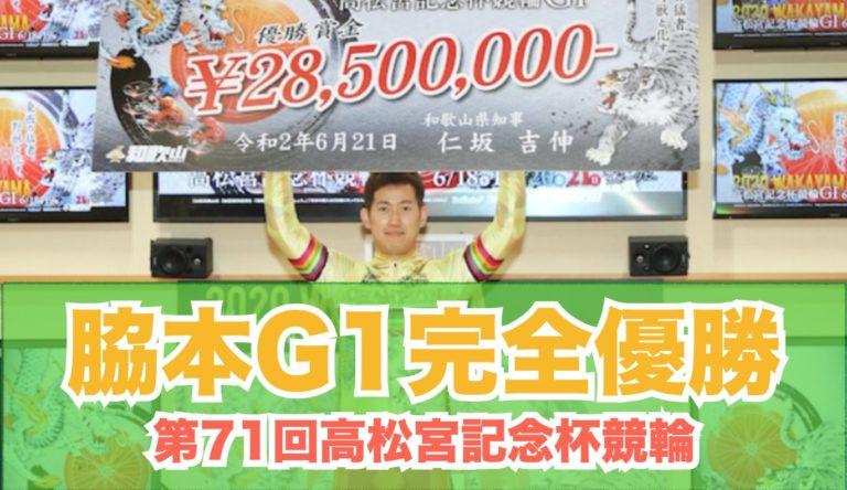 23年ぶりのG1完全優勝94期脇本雄太選手,高松宮記念杯競輪