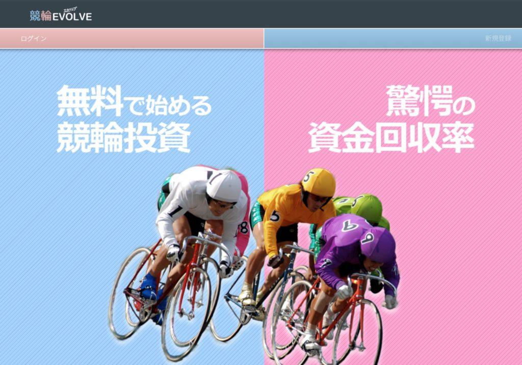 競輪エボルブ(EVOLVE)という競輪予想サイトを優良/悪徳・悪評か徹底検証!口コミ・評価・評判で比べてみた。