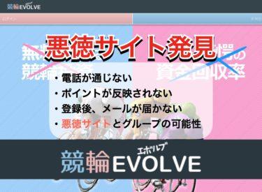【競輪エボルブ(EVOLVE)】に登録する前にコレを見とかないと危険!?