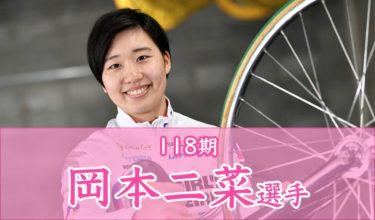 かわいい競輪選手118期岡本二菜さんの戦績,獲得賞金,プライベートなど