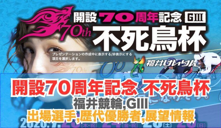 不死鳥杯G32020/7/23~26福井70周年記念競輪:展望情報,出場選手,バンク特徴