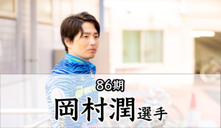イケメン競輪選手岡村潤さんのの戦歴,獲得賞金,年収,プロフィールまとめ