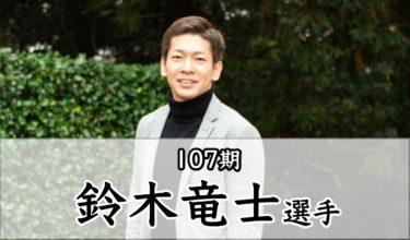 イケメンで経営者の競輪:鈴木竜士さんの戦歴,獲得賞金,年収,プロフィールまとめ