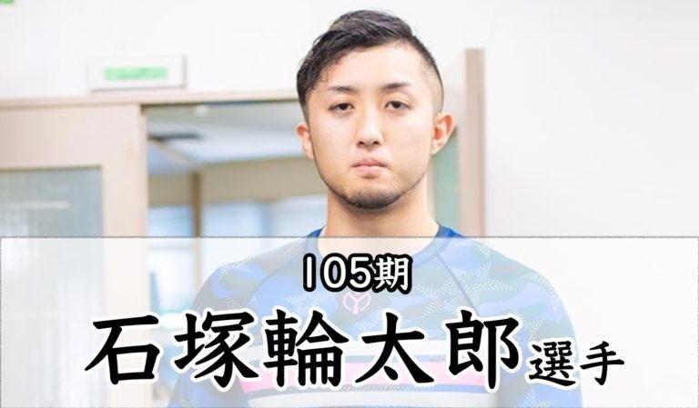 石塚輪太郎選手の戦歴,経歴,プロフィール