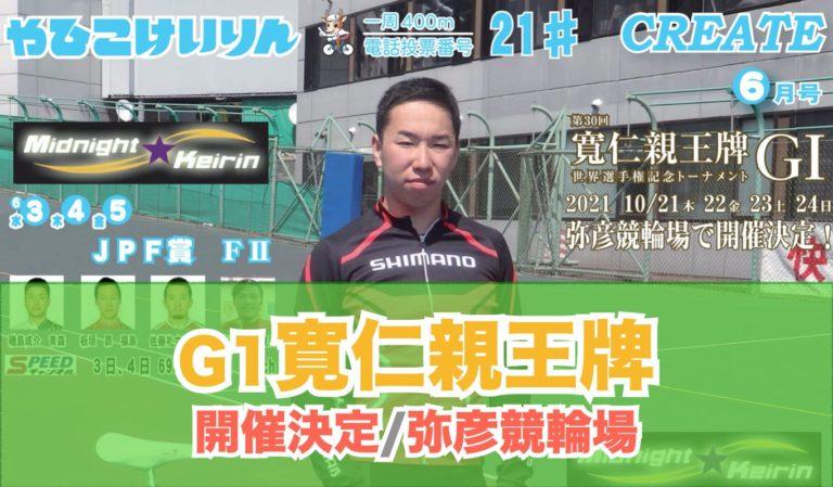 G1寛仁親王牌開催決定
