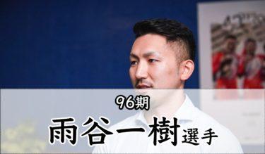 引退を表明した雨谷一樹選手の経歴,戦歴やプロフィールまとめ,東京オリンピック目前