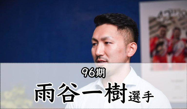引退を表明した雨谷一樹選手の経歴,戦歴やぷろふぃーるまとめ,東京オリンピック目前