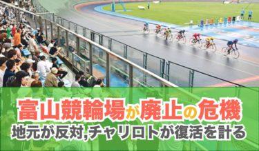 脱コロナできず、公営ギャンブル復活に地元が反対、富山競輪場