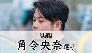 98期角令央奈選手の戦歴,賞金,プロフィールまとめ