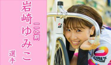 116期かわいいガールズレーサー岩崎ゆみこ選手の戦績,獲得賞金,プロフィール