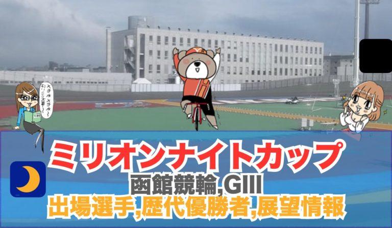 函館G3予想2020:函館ミリオンカップ展望情報,勝ち方,出場選手,バンク攻略