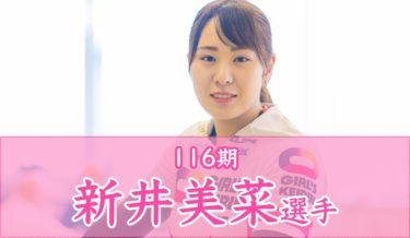 かわいい競輪選手新井美菜選手の戦績,獲得賞金,同期,プロフィール,プライベート