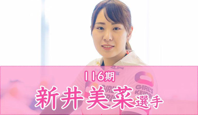 かわいい競輪選手新井美菜選手の戦績,獲得賞金,同期,プロフィール,プライベート1