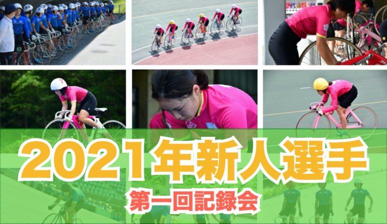 2021デビュー競輪選手119回生第1回記録会,ゴールデンキャップ獲得者など注目選手まとめ