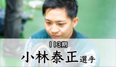 小林泰正選手の経歴,獲得賞金,プロフィールまとめ