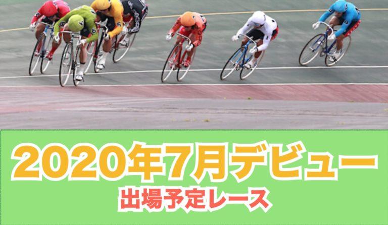 競輪2020年7月デビューの117,118期生出場予定レース