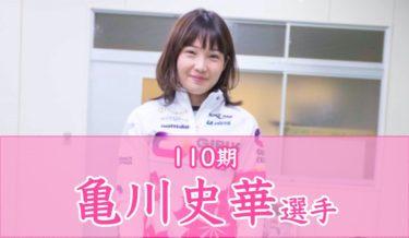 モデルからの転身,可愛い亀川史華選手の経歴,プライベート,きっかけなどまとめ