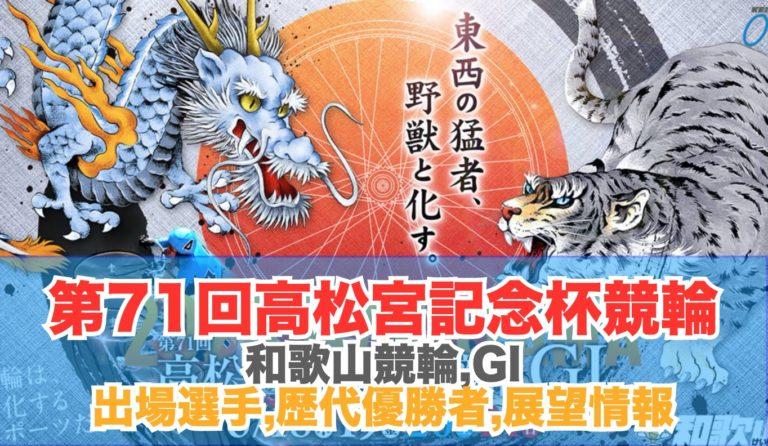 競輪和歌山G1高松宮記念杯競輪2020,予想,展望情報6/18~21