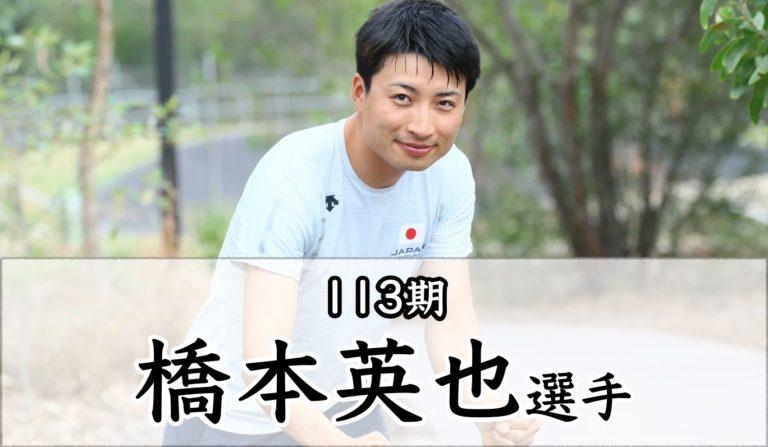 113期橋本英也選手の経歴,実力,成績,プロフィール
