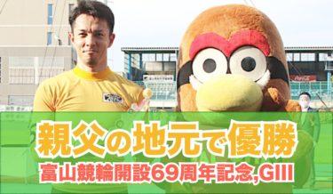 富山G3優勝稲垣裕之選手,開設69周年記念 瑞峰立山賞争奪戦