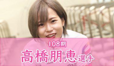 108期髙橋朋恵選手のかわいいプライベート,趣味,戦歴などまとめ