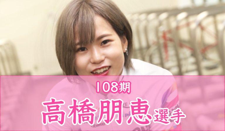 108期髙橋朋恵選手のかわいいプライベート,趣味,戦歴などまとめ1