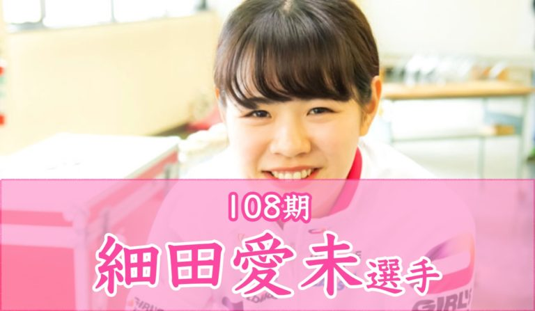 美人競輪選手細田愛未選手の戦績,経歴,プライベート,彼氏,などまとめ2