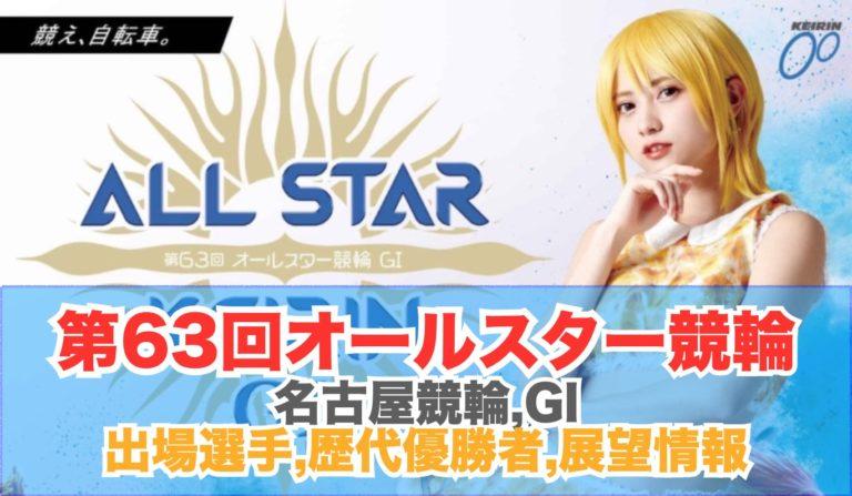 G1オールスター競輪予想63回名古屋,注目選手2020年8月12日〜16日