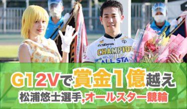 松浦悠士選手が今年2度目G1優勝!!獲得賞金1億円超えに名古屋オールスター競輪