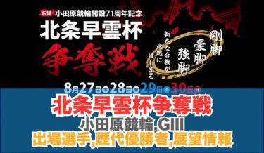 北条早雲杯G32020/8/27~30小田原71周年記念競輪:展望情報,出場選手,バンク特徴
