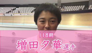 かわいい競輪選手118期増田夕華さんの戦績,獲得賞金,出場レース,プライベートなど