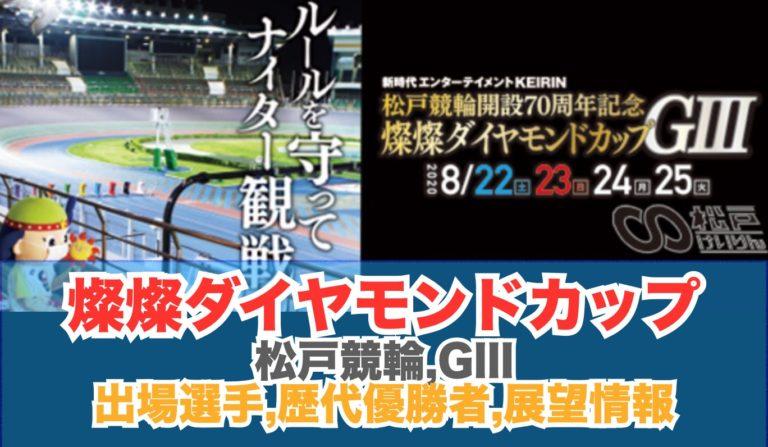 松戸競輪G3予想2020:開設70周年記念燦燦ダイヤモンドカップ展望情報,勝ち方,出場選手,バンク攻略