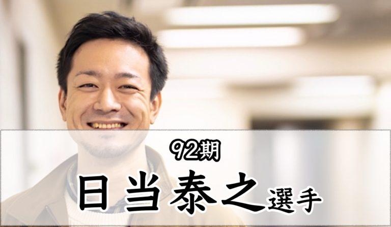イケメン競輪選手92期日当泰之選手の戦歴,プロフィール,プライベートなどをまとめ3