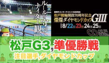 松戸競輪G3準決勝7r9r予想2020:開設70周年記念燦燦ダイヤモンドカップ