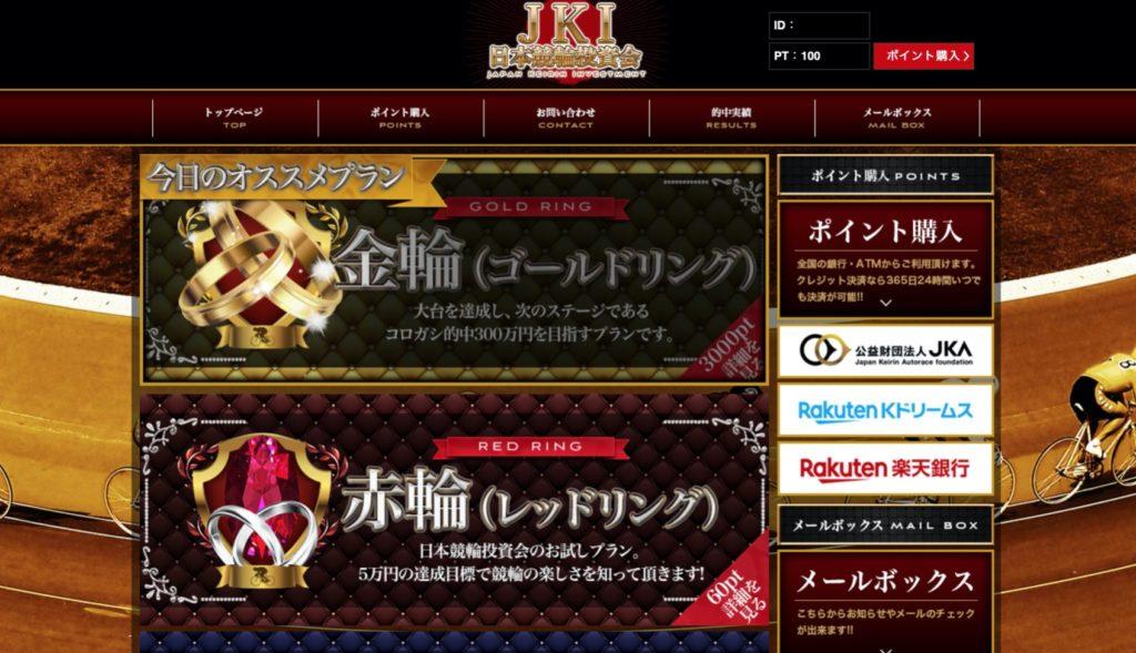 日本競輪投資会(JKI)という競輪予想サイトを優良/悪徳・悪評か徹底検証!口コミ・評価・評判で比べてみた。2