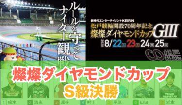 松戸競輪G3最終日予想/3日目結果2020:開設70周年記念燦燦ダイヤモンドカップ,勝ち方,出場選手,バンク攻略