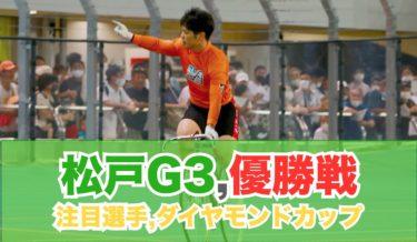 松戸競輪G3優勝戦結果2020:開設70周年記念燦燦ダイヤモンドカップ,勝ち方,出場選手,バンク攻略