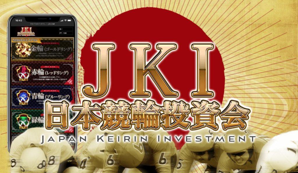 日本競輪投資会(JKI)という競輪予想サイトを優良/悪徳・悪評か徹底検証!口コミ・評価・評判で比べてみた。