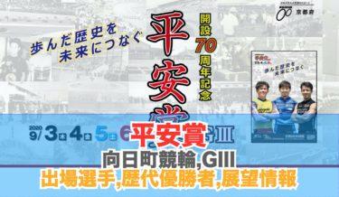 G3平安賞競輪予想70回京都向日町,注目選手2020年9月3日~6日