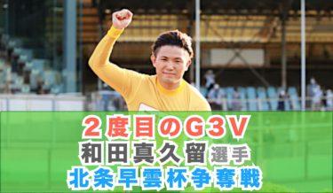 小田原G3開設71周年記念優勝:和田真久留選手,北条早雲杯争奪戦